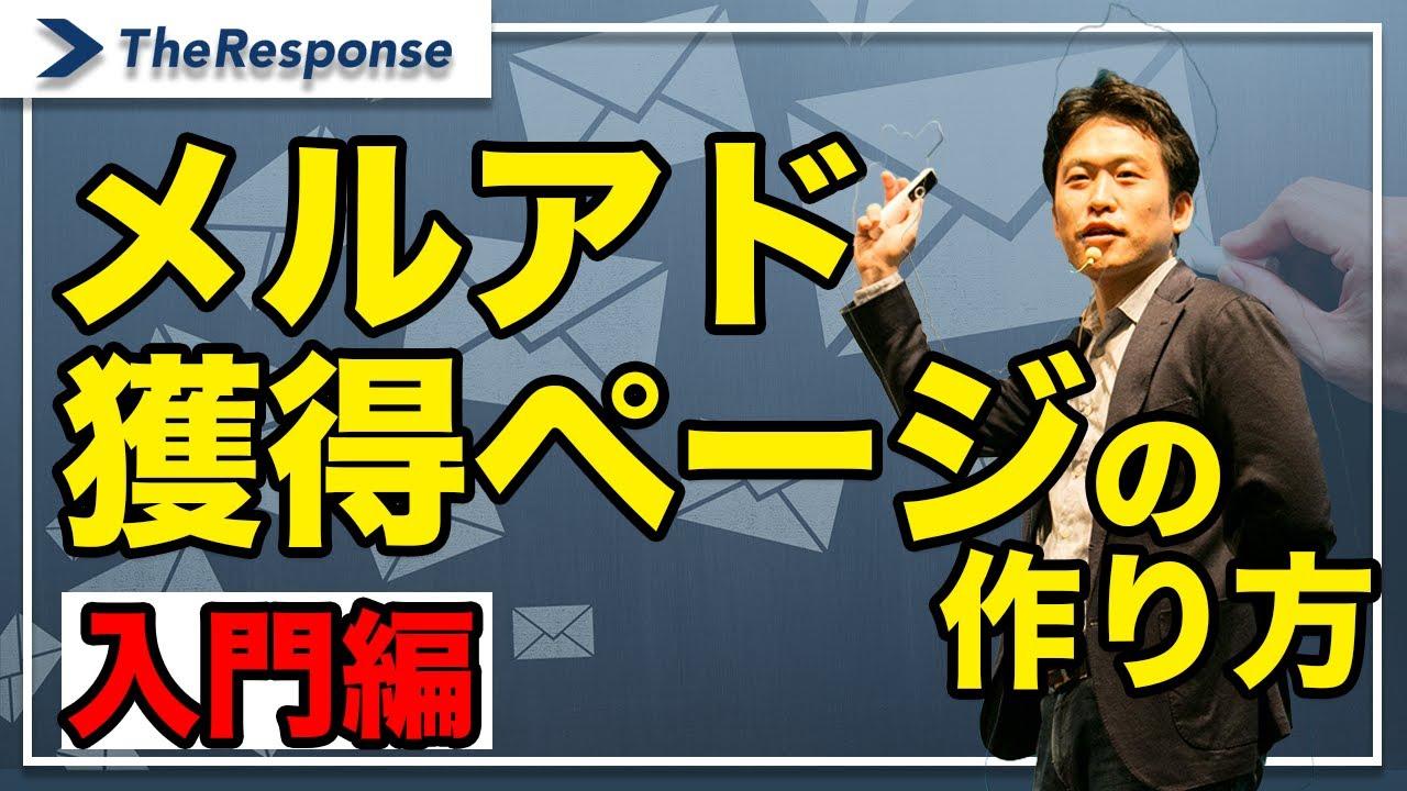 メルアド獲得ページの作り方入門/山田光彦