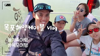 [가족여행 브이로그] 전라도여행 | 목포여행 | 목포해…