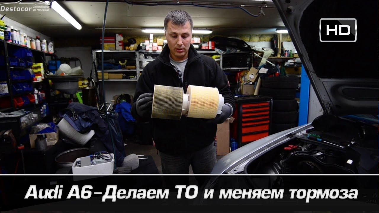 Делаем ТО и меняем тормоза на Audi A6