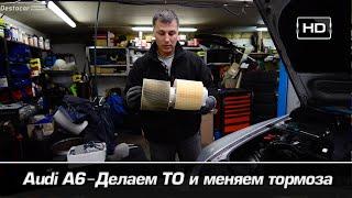 Делаем ТО и меняем тормоза на Audi A6(, 2016-04-21T06:26:34.000Z)