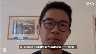 香港社运人士罗冠聪谈港区国安法