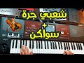 Cha3bi Maroc Jerra Swaken موسيقى شعبي مغربي بالكمنجة سواكن mp3