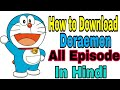 Kaise Download Kare Doraemon ke  All Episode in Hindi |How to Download Doraemon All Episode in Hindi
