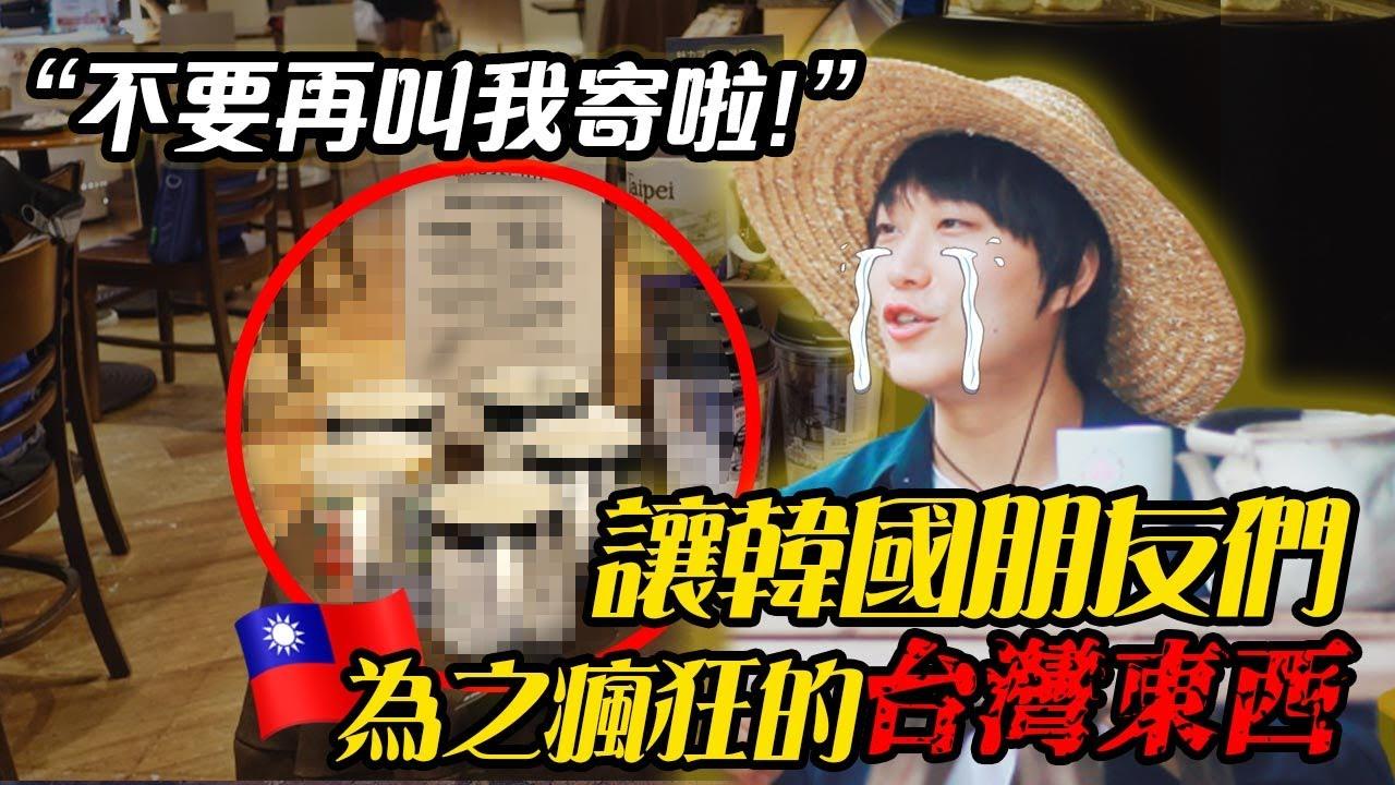 """""""終於買到了!""""讓韓國人為之瘋狂的這個台灣東西到底是?"""