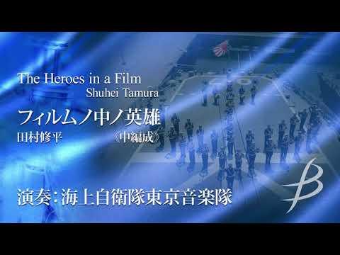 フル音源フィルムノ中ノ英雄/田村修平/The Heroes in a Film/Shuhei Tamura YDOTH01