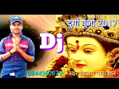 Bhojpuri song Dj Durga Puja 2017 Dj vijay Raj