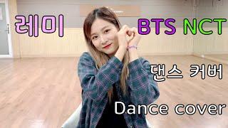 체리블렛 레미 BTS NCT 짧은 댄스 커버 모음