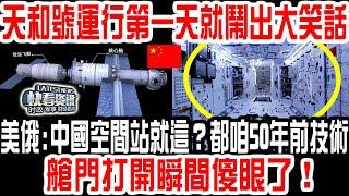 天和號運行第一天就鬧出大笑話!美俄:中國空間站就這?都咱50年前技術!全世界等看中国笑話,下一秒傻眼了!