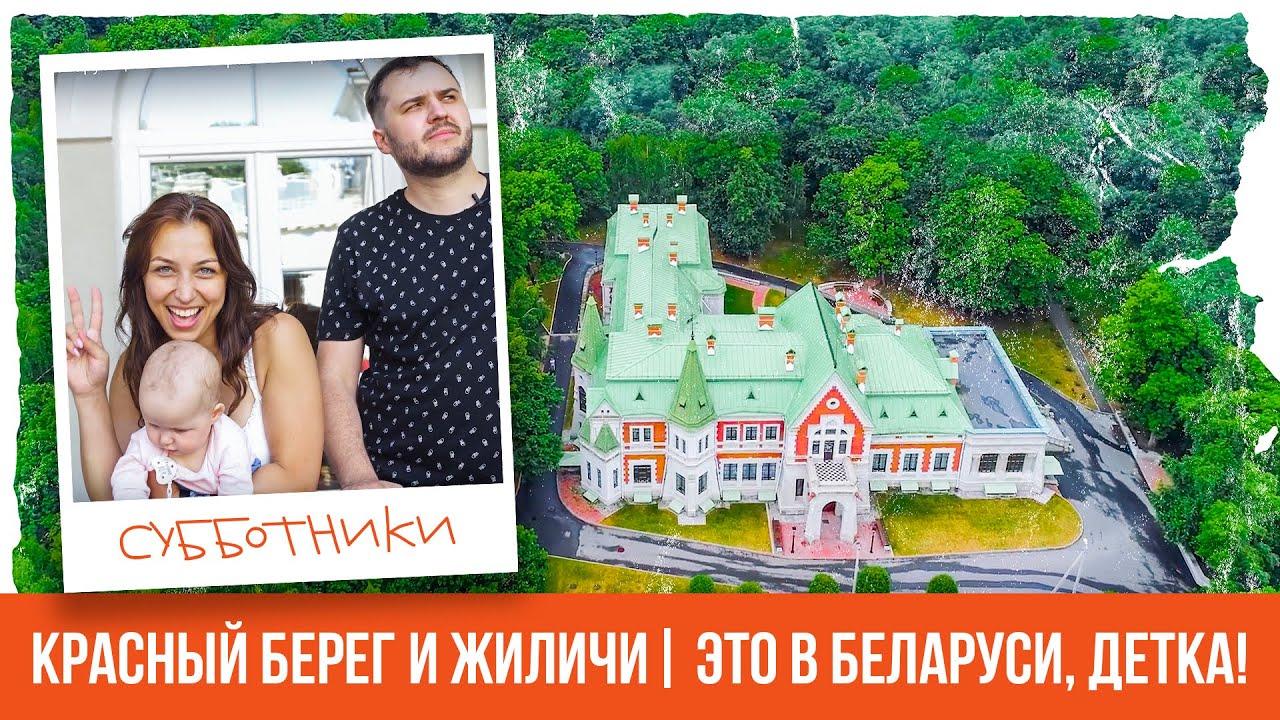 Автопутешествие по Беларуси | Жиличи и Красный берег | Субботники
