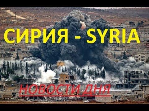 НОВОСТИ СИРИЯ Мучительный рассказ о том, как машина пыток Асада раздавила инакомыслие