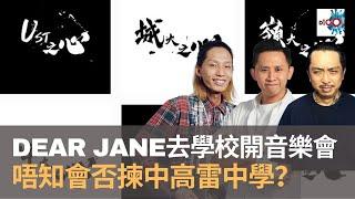 Publication Date: 2021-07-07 | Video Title: Dear Jane去學校開音樂會 唔知會否揀中高雷中學?|D