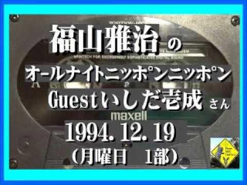 福山雅治 ANN 月曜1部 1994.12.19 ゲスト:いしだ壱成