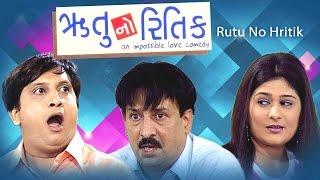 Rutu No Hritik - Superhit Gujarati Natak 2017 - Deepak Dave, Santu Rajda, Manish Mehta
