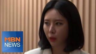 [MBN 뉴스빅5] 경찰, 윤지오 계좌 압수수색