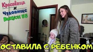 видео: ОСТАВИЛА С РЕБЕНКОМ/LEFT IT WITH THE BABY |Красавица и Чудовище| (Выпуск 55)