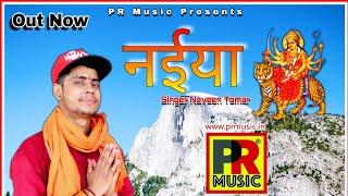 Naiya | नईया // Shree Vashno Dhaam Song // Navratri Special 2018 // Naveen Tomar  // PR Music