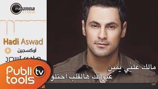 هادي أسود - أوكسجين |  Hadi Aswad - Oxygen