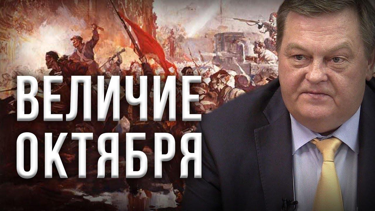 Юбилей Революции. Что было, что есть и о чём позорно и трусливо смолчал Путин...
