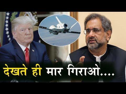 America पर बरसा Pakistan कहा दिखते ही मार गिराएं अमेरिका के ये  Drone