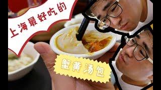 【探店】上海排名第一的蟹黄汤包 试吃Vlog