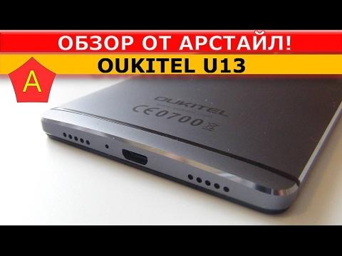 OUKITEL U13. Дорогой дизайн, низкая цена / Арстайл /
