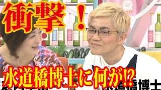 2016/1011、水道橋博士が化粧姿で「あさイチ」に出演しオネェ姿披露!「...