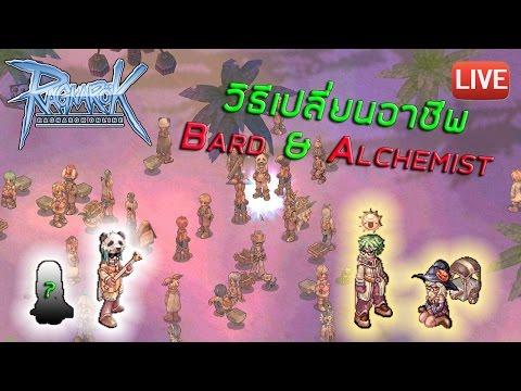 [RO EXE] วิธีเปลี่ยนอาชีพ Bard & Alchemist!!! [แนว stat&skill ใต้คลิป] (LIVE)