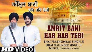 Download lagu AMRIT BANI HAR HAR TERI | BHAI PRABHSIMRAN SINGH JI,BHAI MAHINDER SINGH JI