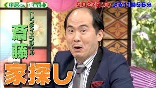 月曜よる11時56分『中居くん決めて! 』5月27日予告動画 恋愛、家族、夢...
