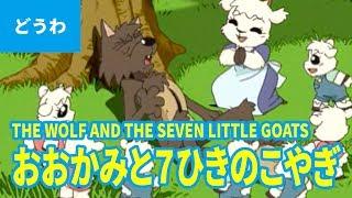 おおかみと7ひきのこやぎ(日本語版)/ THE WOLF AND THE SEVEN LITTLE ...