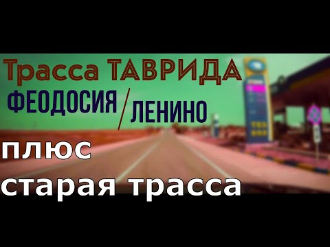 Трасса ТАВРИДА. Феодосия-Ленино + старая трасса