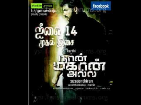 Oru Malai Neram - Naan Mahan Alla songs (FIRST ON NET)