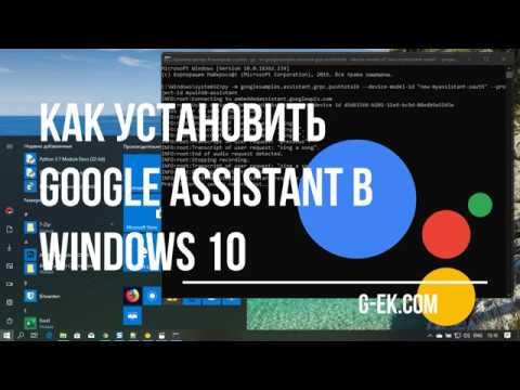 Как установить Google Ассистент в Windows 10