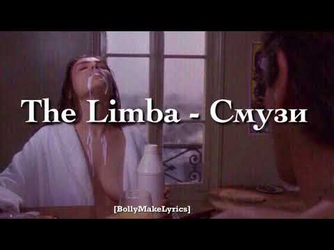 The Limba - Смузи (Текст)