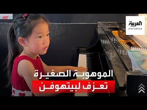 طفلة أميركية عمرها 4 سنوات تعزف بإتقان موسيقى بيتهوفن  - 08:54-2021 / 8 / 4