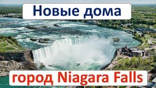 Новые дома на продажу не далеко от Ниагарского водопада. Сколько стоят, какая площадь, как выглядят.