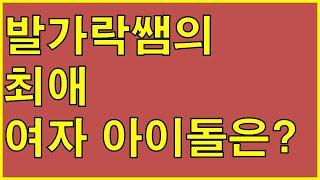 여자아이돌 이야기!!! (최애 아이돌은 누구일까?)