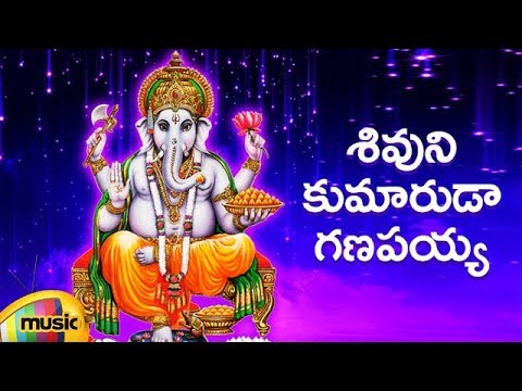 Telugu Devotional Songs | Sivuni Kumaruda Ganapayya Telugu Song | Lord Ganesha Songs | Mango Music