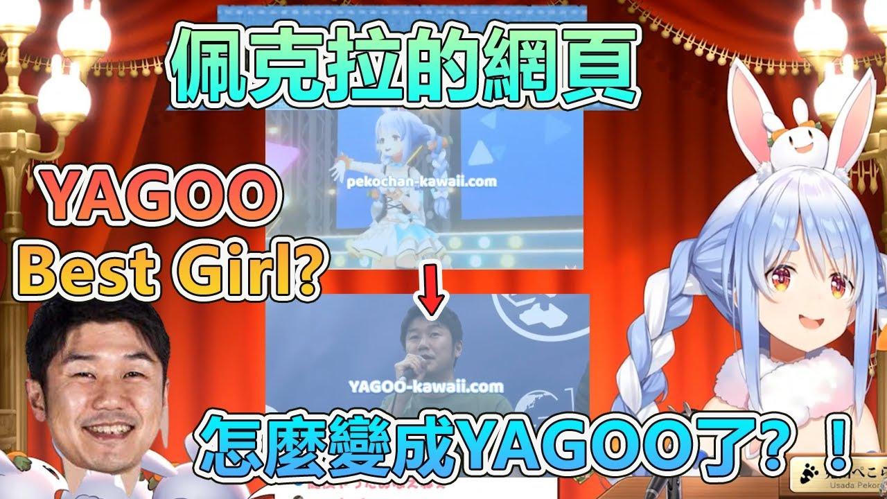 野兔製作給佩克拉的網頁突然變成了YAGOO-Kawaii 網頁?! 怎麼有YAGOO Best Girl 啊? 太奇怪了吧?! 【兔田佩克拉】【Hololive 中文精華】