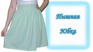 Шьем пышную юбку своими руками(Как вшить потайную молнию https://youtu.be/M509EfSVVdQ Также Вы можете посмотреть другие видео: СП