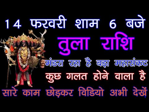 Tula Rashi 14 February 2021   Aaj Ka Tula Rashi   तुला राशि 14 फरवरी 2021   Tula Rashi 2021...