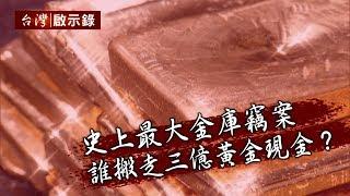 史上最大金庫竊案 誰搬走三億黃金現金?(上)【台灣啟示錄】20200119|洪培翔