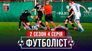 ФУТБОЛІСТ 2 сезон 4 серія Масова бійка мій промах з пенальті підготовка до Кубку проти Зорі