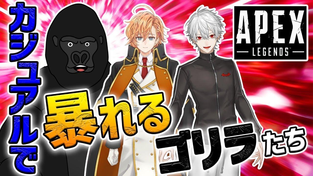 【APEX LEGENDS】ゴリラとコンビニ店員と吸血鬼のシナジーとは【バーチャルゴリラ/渋谷ハル/葛葉】
