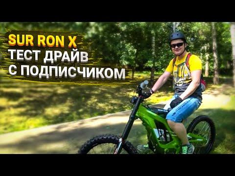 Sur Ron X vs Yokamura SX тест драйв с подписчиком