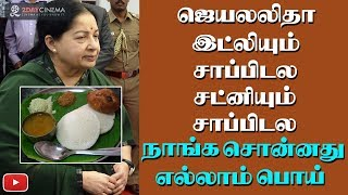 We were asked to lie about Jayalalitha