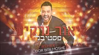 ליאור נרקיס - פסטיבל (Lidor Ben Moshe Remix)