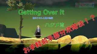 渋谷ハジメ流!壺解説動画!('ω')ノGetting Over It