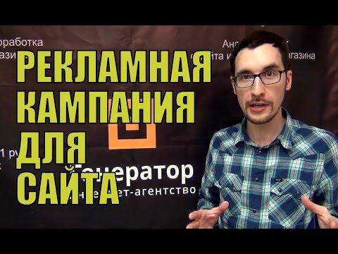Рекламная кампания для сайта (серия #8)
