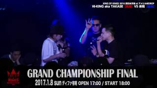 YouTube動画:KING OF KINGS 2016 BEST BOUT「HI-KING aka TAKASE vs 未明」